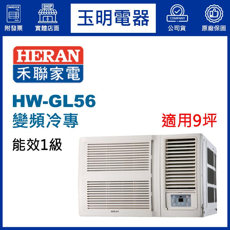 禾聯《變頻冷專》窗型冷氣 HW-GL56 (適用9坪)