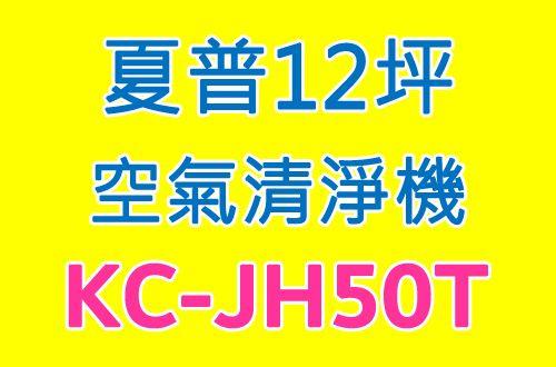 夏普12坪保濕型空氣清淨機 KC-JH50T-W