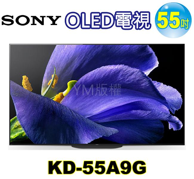 SONY 55吋4K聯網OLED液晶電視 KD-55A9G 登入會員享優惠