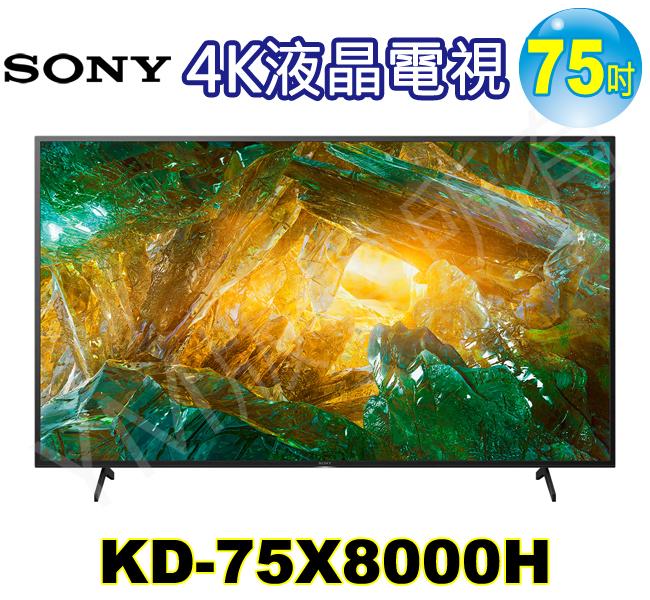 SONY 75吋4K聯網液晶電視 KD-75X8000H 登入會員享優惠
