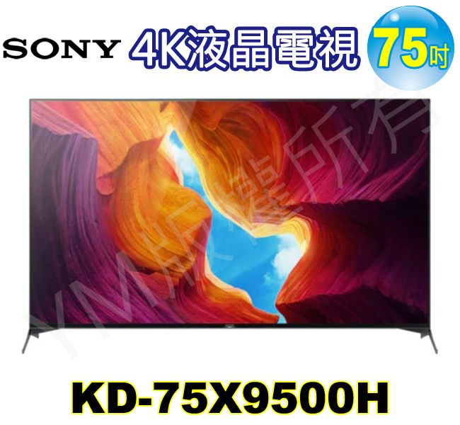 SONY 75吋4K聯網液晶電視 KD-75X9500H 登入會員享優惠