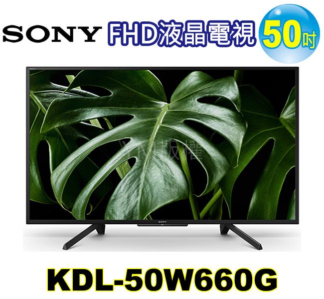 SONY電視KDL-50W660G