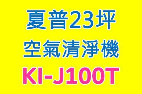 夏普23坪保濕型空氣清淨機 KI-J100T-W