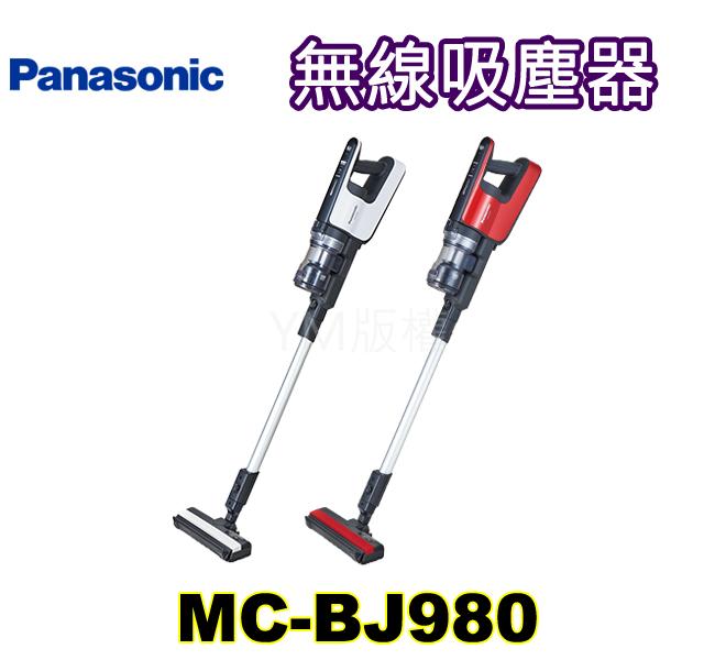 國際牌無線吸塵器 MC-BJ980