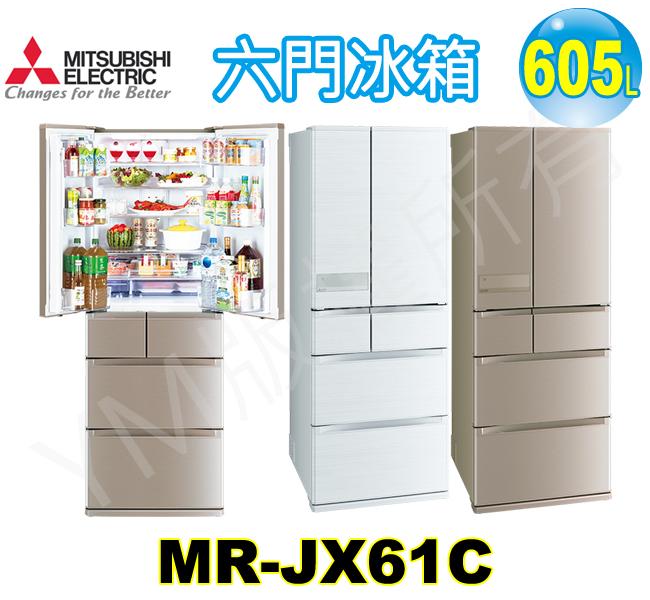 三菱605L變頻六門冰箱 MR-JX61C