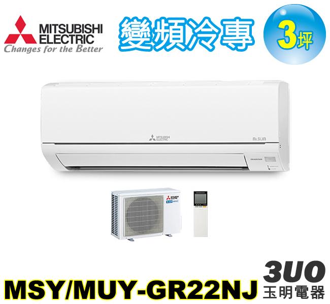 三菱《R32靜音大師變頻冷專》分離式冷氣 MSY-GR22NJ/MUY-GR22NJ (適用3坪)