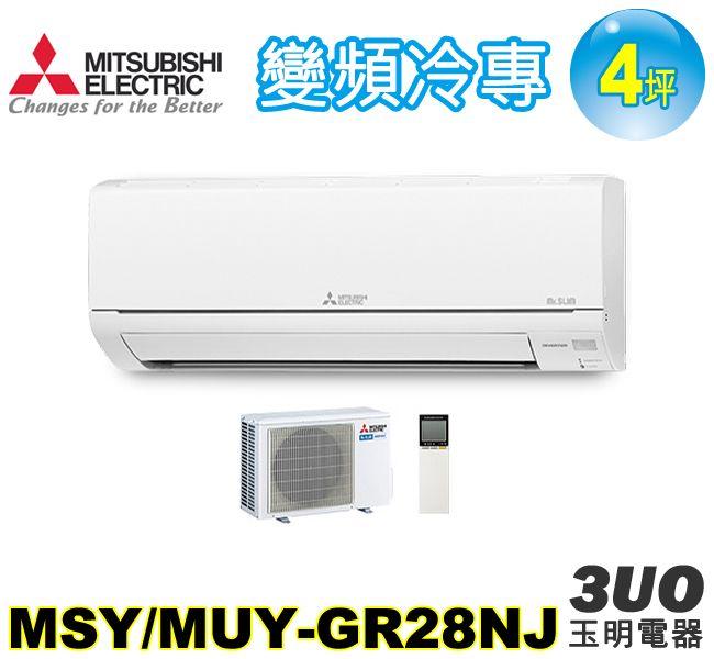 三菱《R32靜音大師變頻冷專》分離式冷氣 MSY-GR28NJ/MUY-GR28NJ (適用4坪)