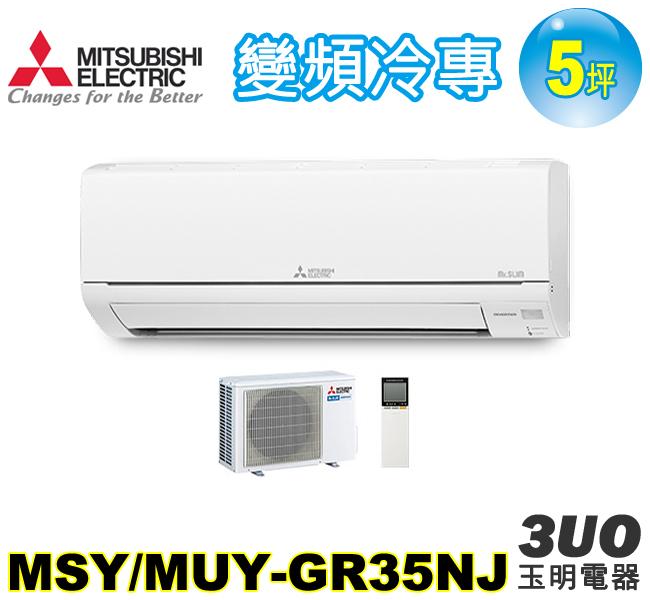 三菱《R32靜音大師變頻冷專》分離式冷氣 MSY-GR35NJ/MUY-GR35NJ (適用5坪)