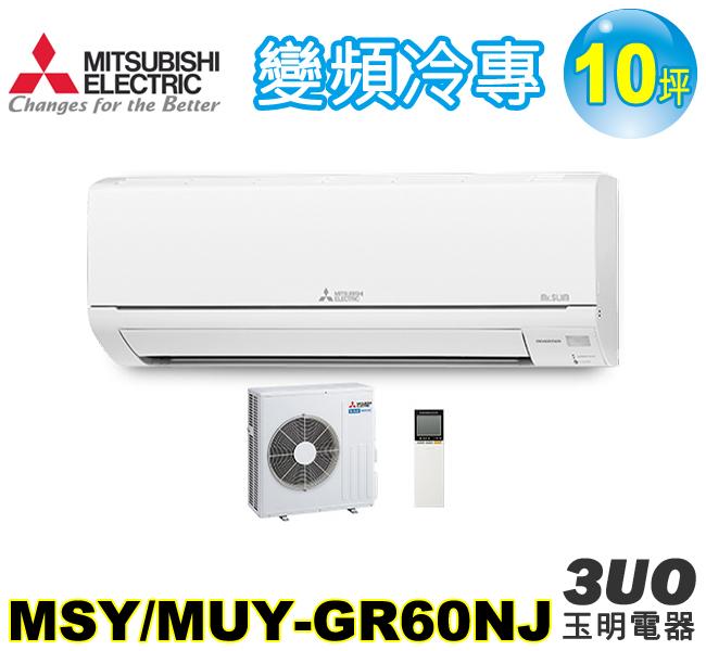 三菱《R32靜音大師變頻冷專》分離式冷氣 MSY-GR60NJ/MUY-GR60NJ (適用10坪)