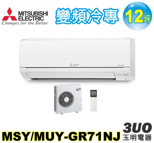 三菱《R32靜音大師變頻冷專》分離式冷氣 MSY-GR71NJ/MUY-GR71NJ (適用12坪)