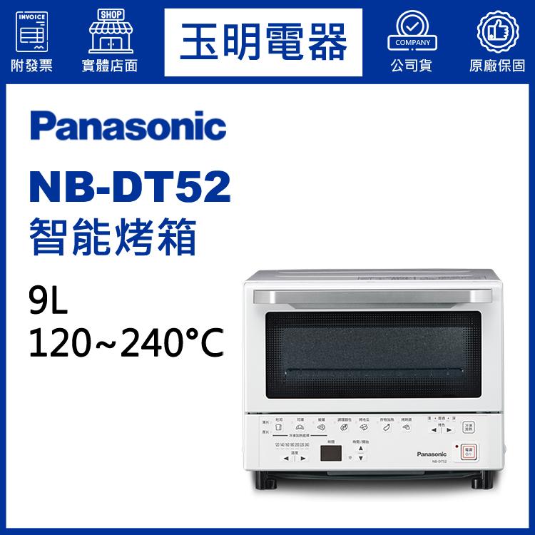國際牌日本超人氣智能烤箱 NB-DT52