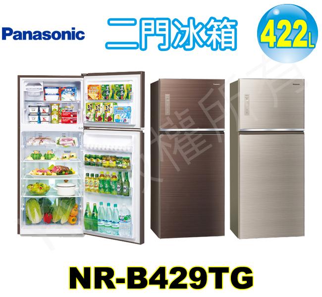國際牌冰箱NR-B429TG