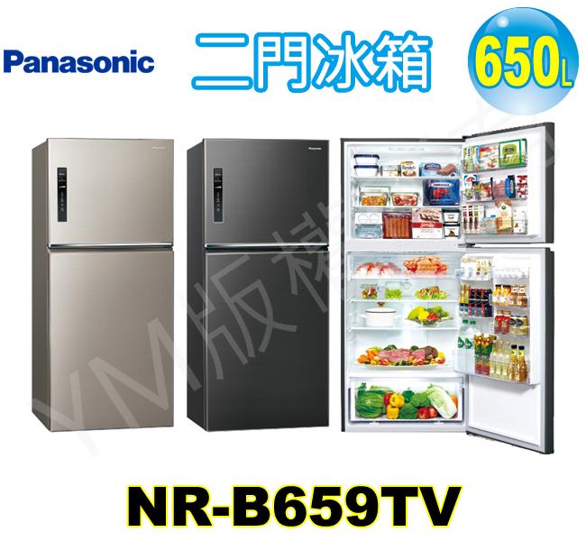 國際牌冰箱NR-B659TV