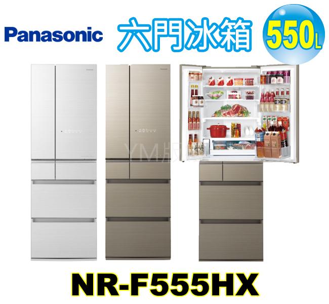 國際牌550L玻璃變頻六門冰箱 NR-F555HX