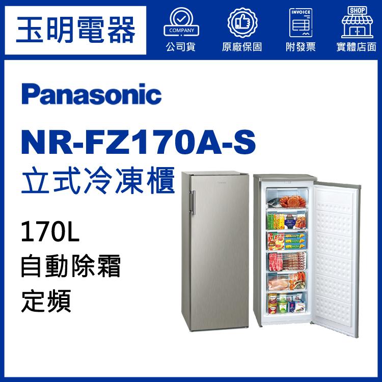國際牌170L直立式冷凍櫃 NR-FZ170A-S 登入會員享優惠