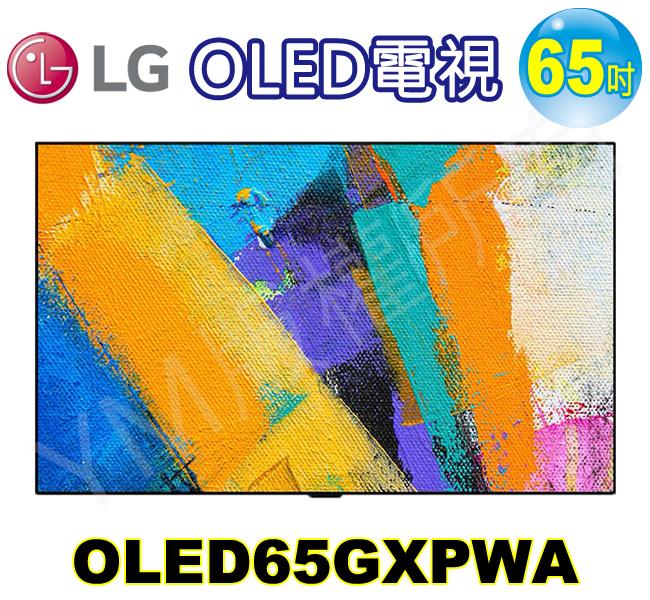LG電視OLED65GXPWA