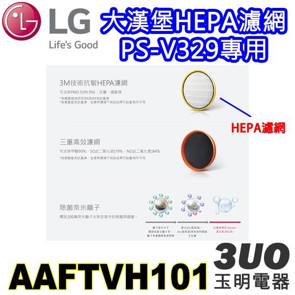 LG大漢堡空氣清淨機PS-V329專用活性碳濾網 AAFTVD101