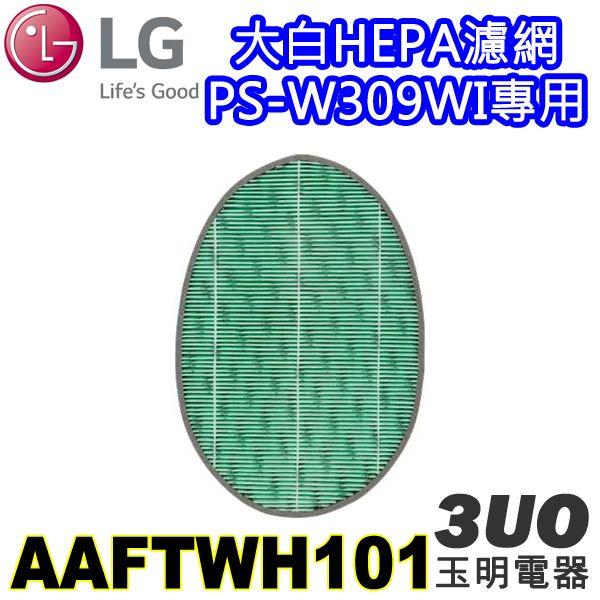 LG大白空氣清淨機PS-W309WI專用HEPA濾網 AAFTWH101