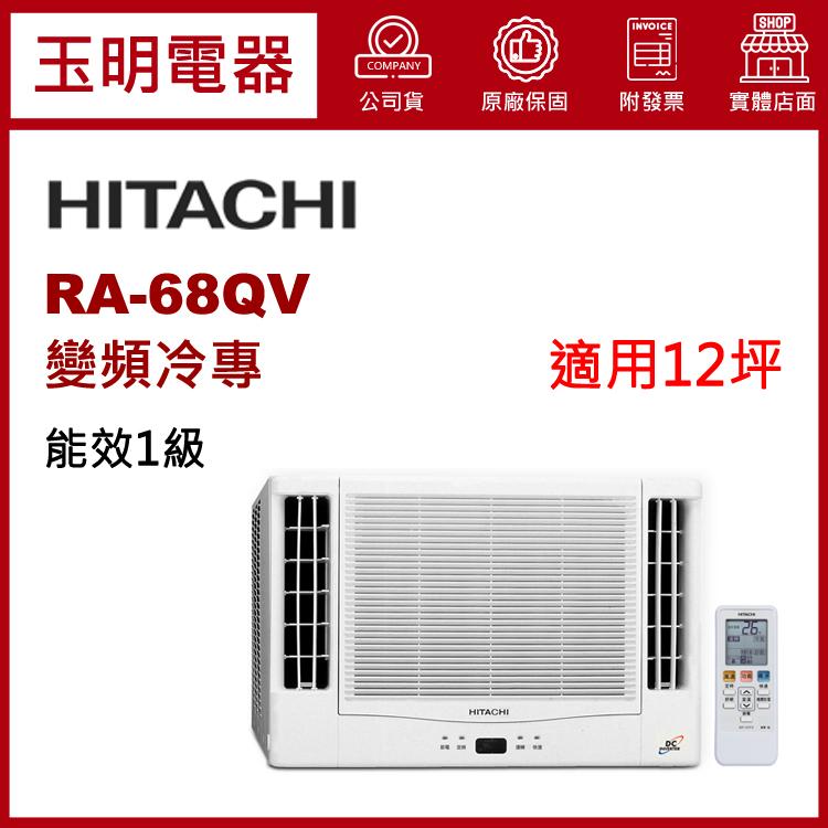日立《變頻冷專》窗型冷氣 RA-68QV (適用12坪) 登入會員享優惠