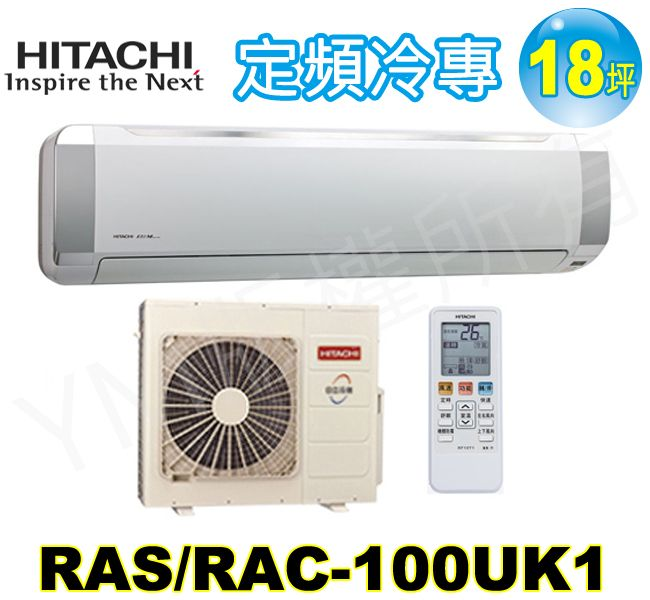 日立定頻冷專分離式冷氣RAC-100UK1