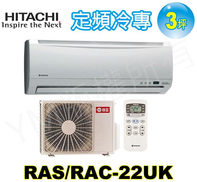 日立定頻冷專分離式冷氣RAC-22UK