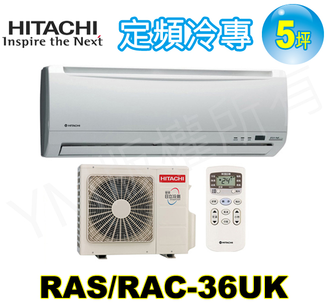 日立定頻冷專分離式冷氣RAC-36UK