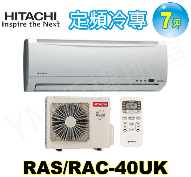日立定頻冷專分離式冷氣RAC-40UK
