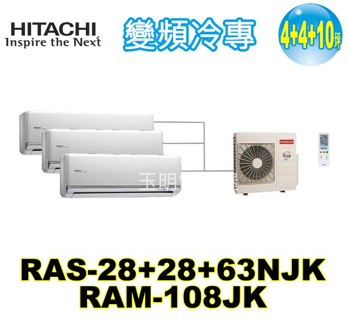日立《變頻冷專》1對3分離式冷氣 RAM-108JK/RAS-28JK1×2+63JK (適用4+4+10坪)