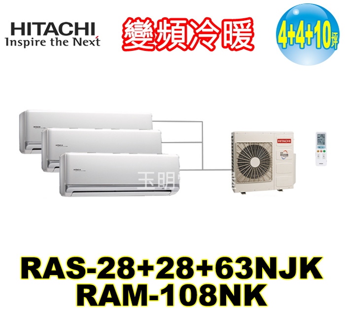日立《變頻冷暖》1對3分離式冷氣 RAM-108NK/RAS-28NK1×2+63NK (適用4+4+10坪)