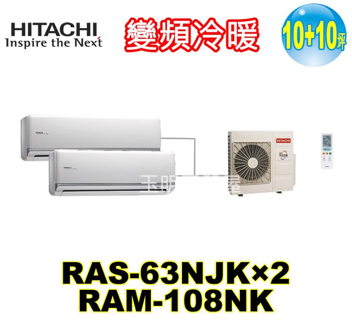 日立《變頻冷暖》1對2分離式冷氣 RAM-108NK/RAS-63NJK×2 (適用10+10坪)