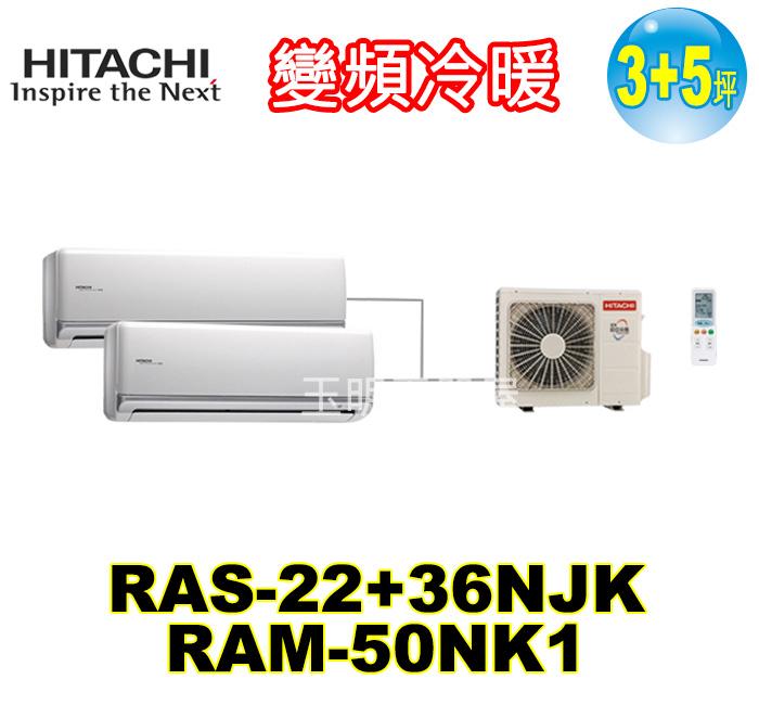 日立《變頻冷暖》1對2分離式冷氣 RAM-50NK1/RAS-22NJK+36NJK (適用3+5坪)