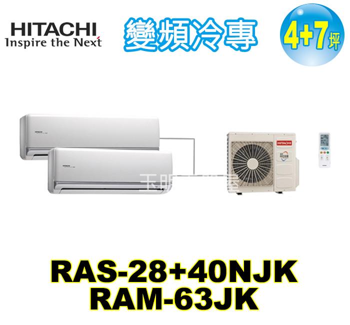 日立《變頻冷專》1大1小分離式冷氣 RAM-63JK/RAS-28JK1+40JK (適用4+7坪)