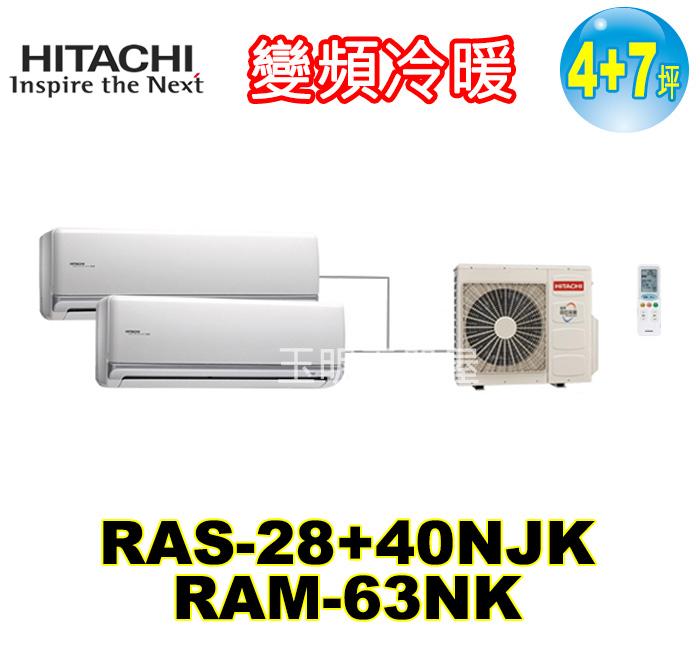 日立《變頻冷暖》1大1小分離式冷氣 RAM-63NK/RAS-28NJK+40NJK (適用4+7坪)