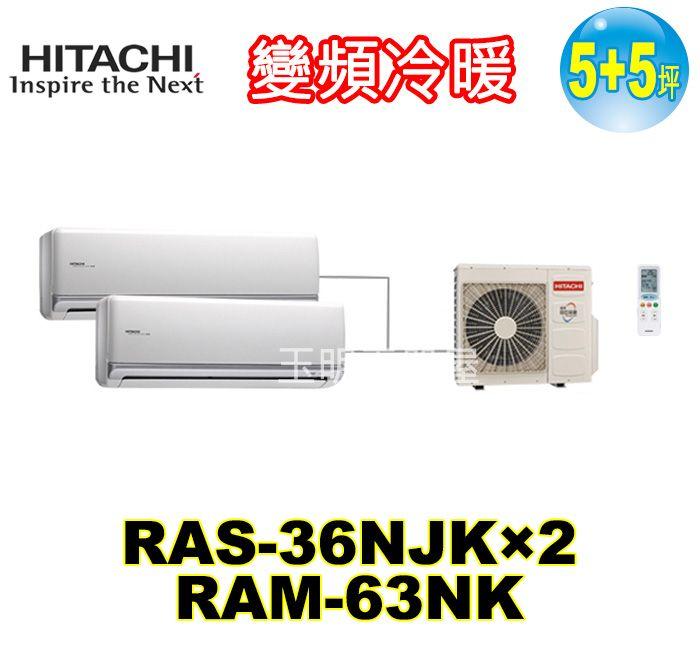 日立《變頻冷暖》1對2分離式冷氣 RAM-63NK/RAS-36NJK×2 (適用5+5坪)