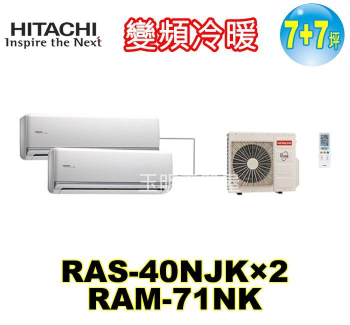日立《變頻冷暖》1對2分離式冷氣 RAM-71NK/RAS-40NJK×2 (適用7+7坪)