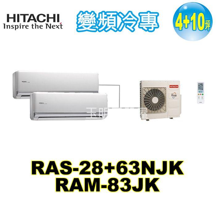日立《變頻冷專》1大1小分離式冷氣 RAM-83JK/RAS-28JK1+63JK (適用4+10坪)