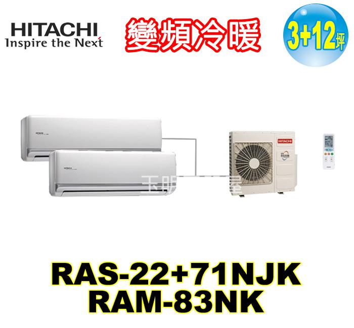 日立《變頻冷暖》1大1小分離式冷氣 RAM-83NK/RAS-22NJK+71NJK (適用3+12坪)