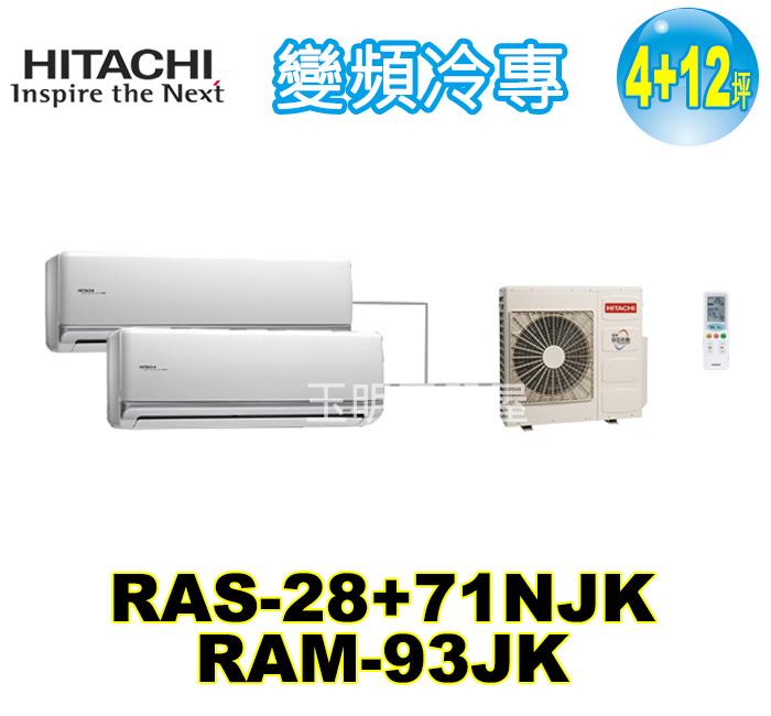 日立《變頻冷專》1大1小分離式冷氣 RAM-93JK/RAS-28JK1+71JK (適用4+12坪)