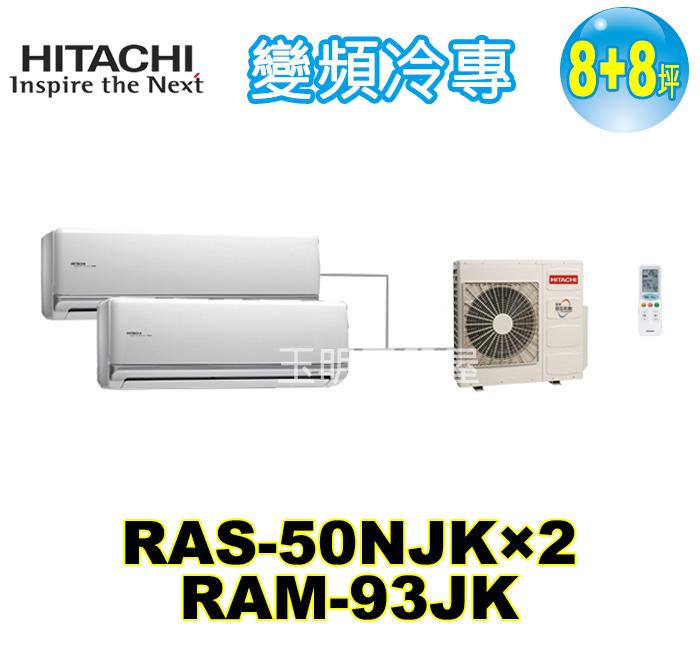 日立《變頻冷專》1對2分離式冷氣 RAM-93JK/RAS-50JK×2 (適用8+8坪)