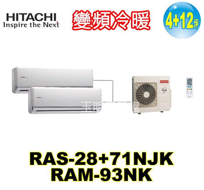 日立《變頻冷暖》1大1小分離式冷氣 RAM-93NK/RAS-28NJK+71NJK (適用4+12坪)