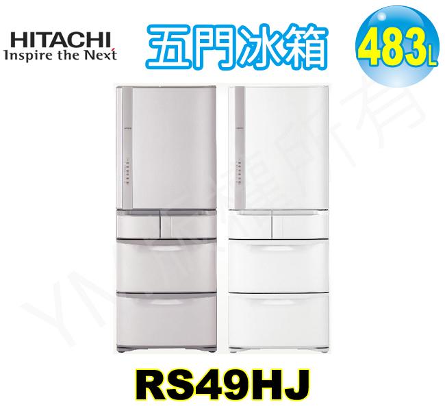 日立冰箱RS49HJ
