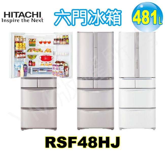 日立481L變頻六門冰箱 RSF48HJ 登入會員享優惠