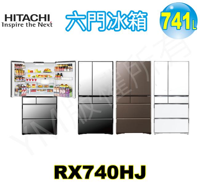 日立741L琉璃變頻六門冰箱 RX740HJ 登入會員享優惠