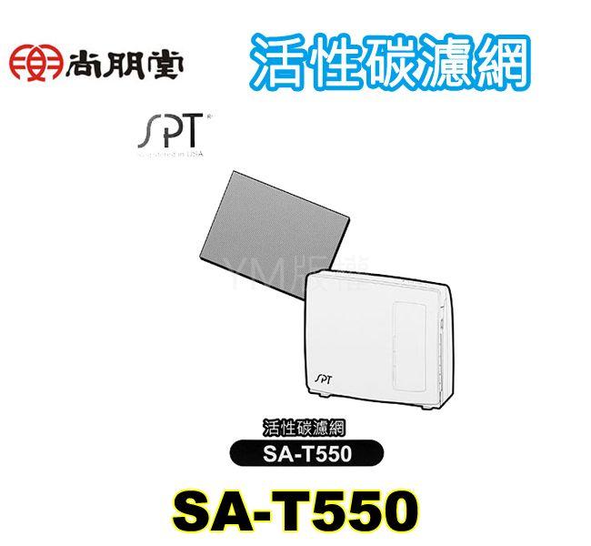 尚朋堂空氣清淨機2255F/2258DC/2203C/2203C-H2專用活性碳濾網3入 SA-T550