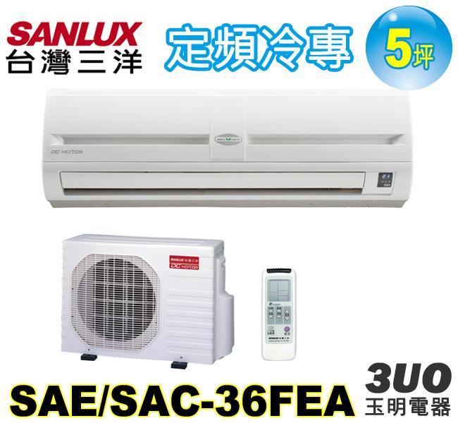 台灣三洋《定頻冷專》分離式冷氣 SAE-36FEA/SAC-36FEA (適用5坪)