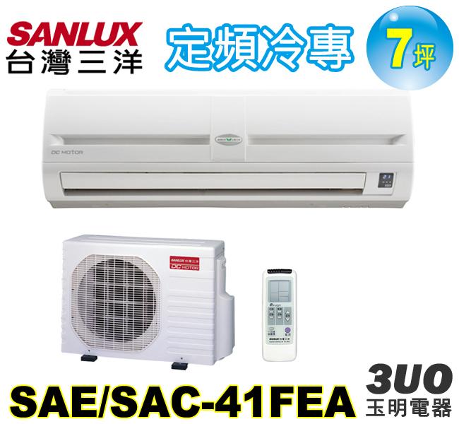 台灣三洋《定頻冷專》分離式冷氣 SAE-41FEA/SAC-41FEA (適用7坪)
