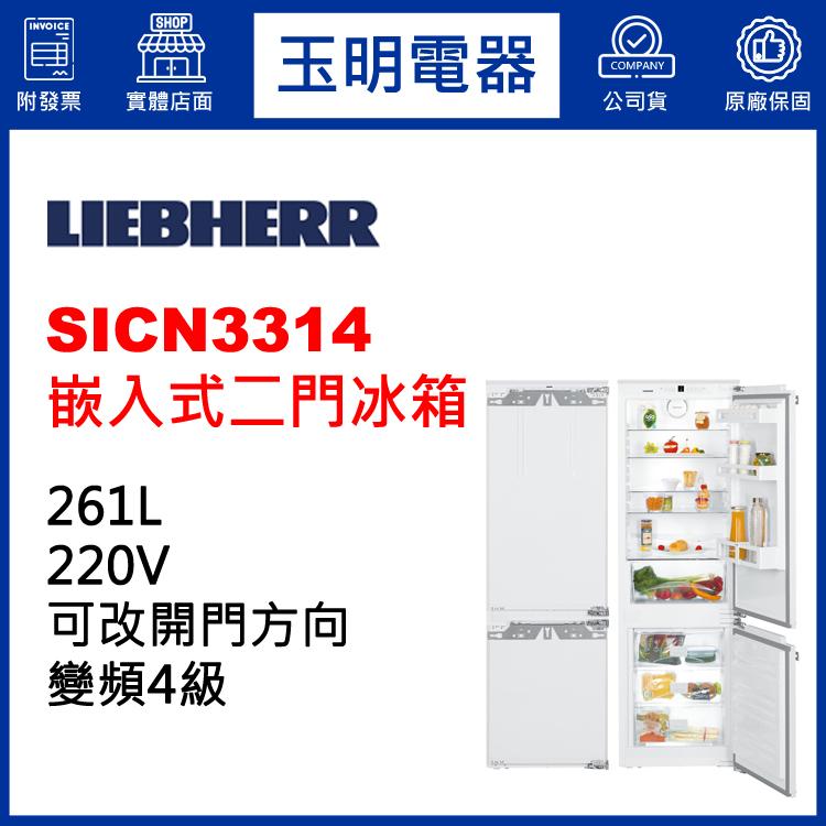 德國利勃261L嵌入式雙門冰箱 SICN3314