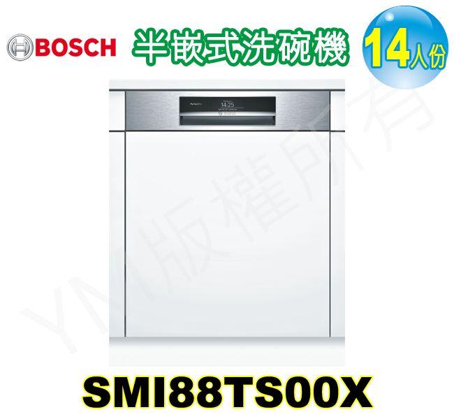 德國BOSCH 14人份半嵌式洗碗機 SMI88TS00X (安裝費另計)