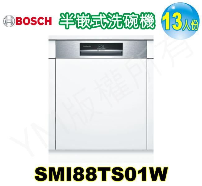 BOSCH洗碗機SMI88TS01W