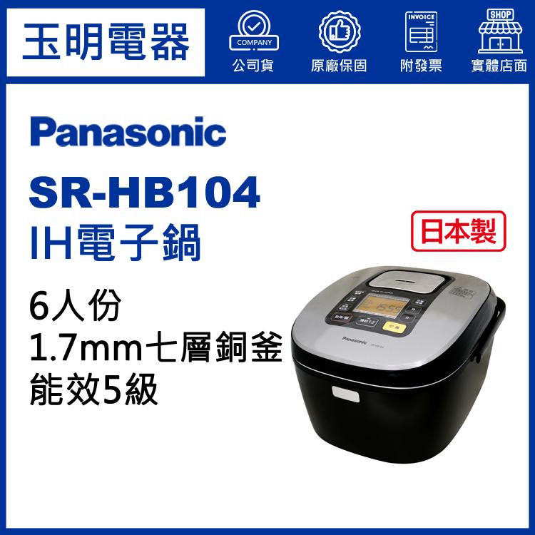 國際牌6人份IH電子鍋 SR-HB104 登入會員享優惠